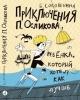 Приключения П.Осликова, ребенка, который хотел как лучше